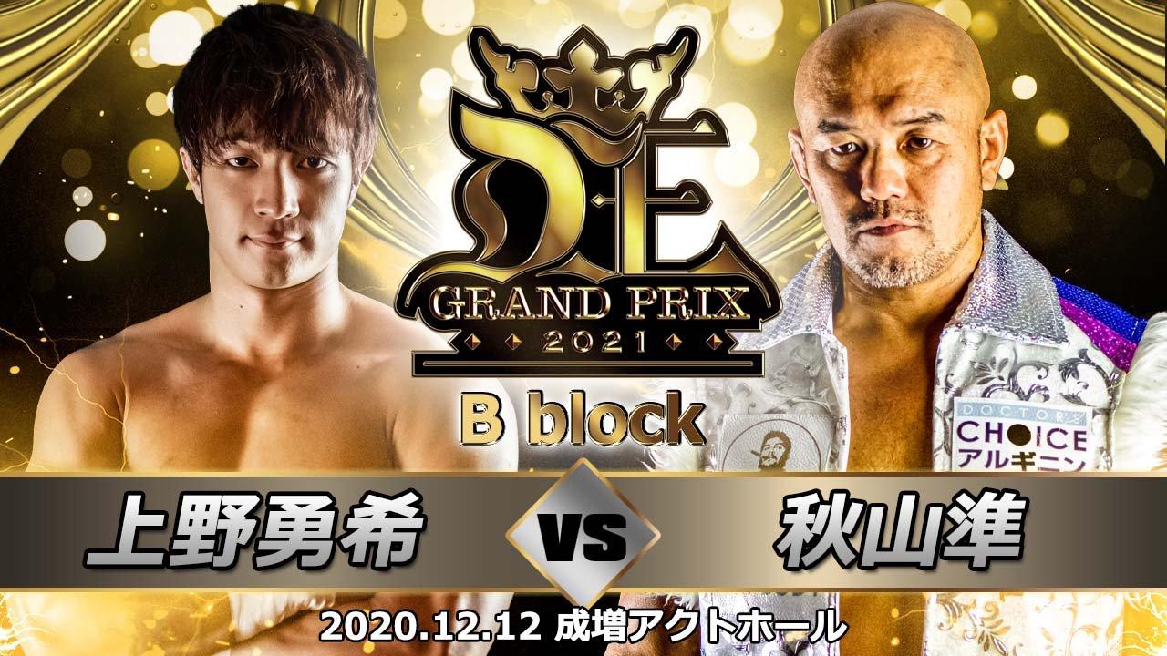 DDT D-Oh Grand Prix DDT