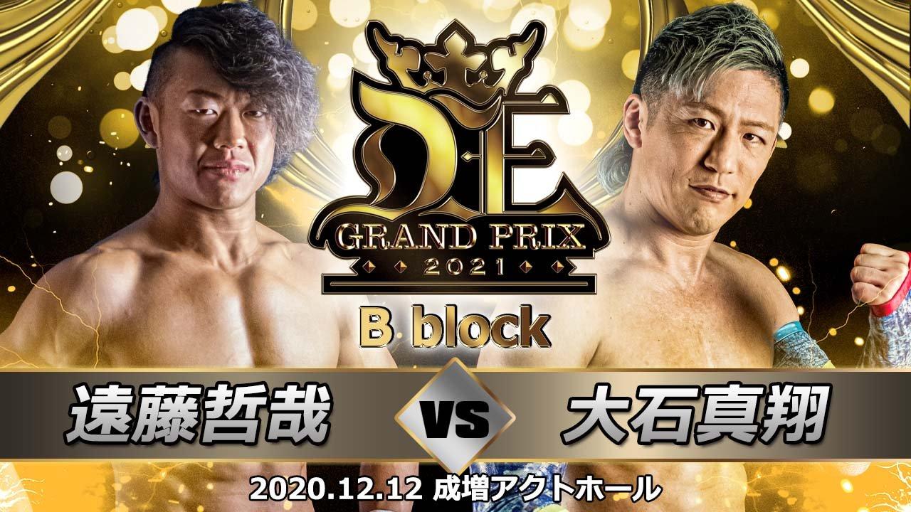 DDT D-Oh Grand Prix