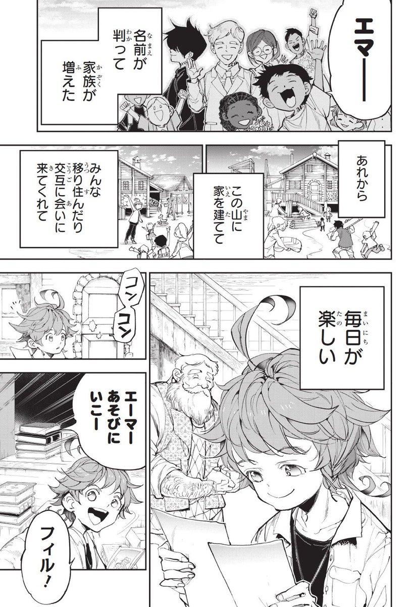 """約束のネバーランド』公式 on Twitter: """"【約ネバ展限定漫画、大公開 ..."""