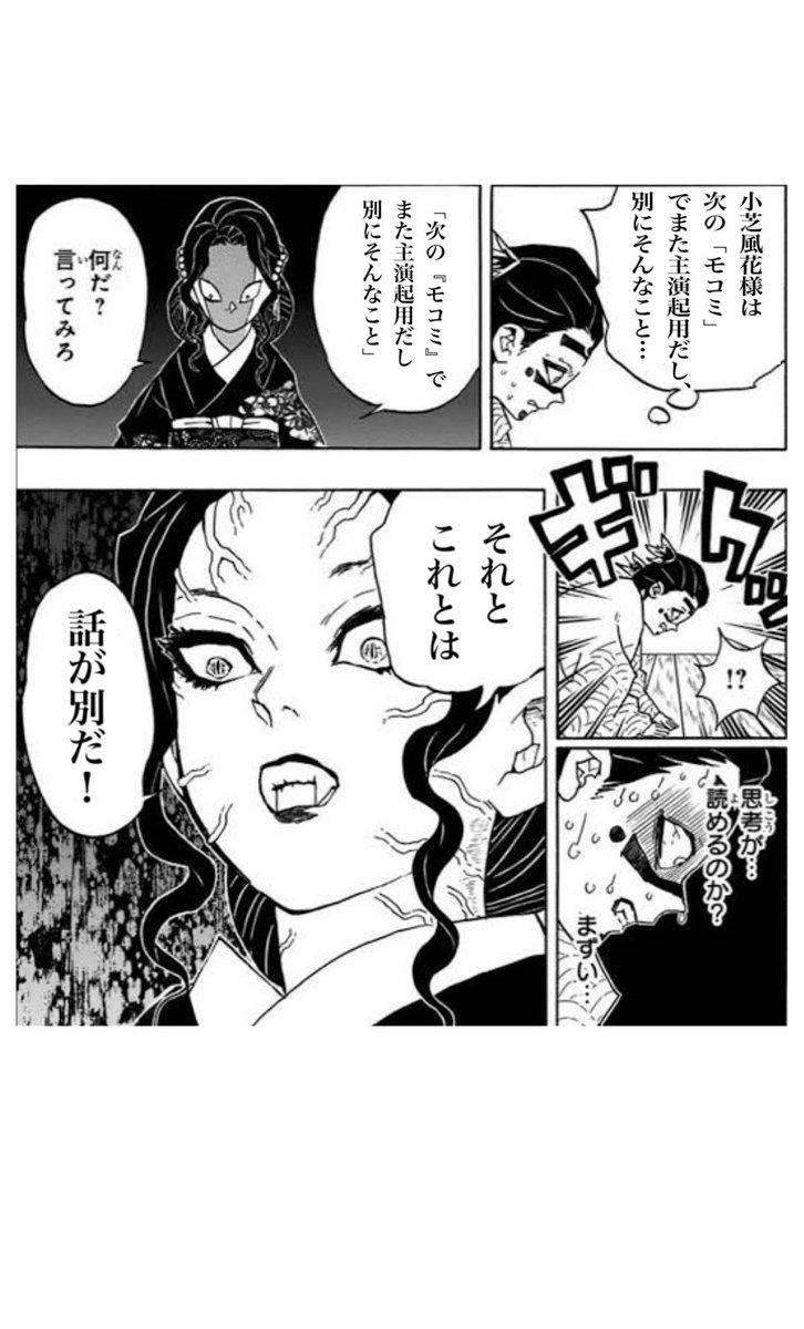 辻 コラ 鬼舞