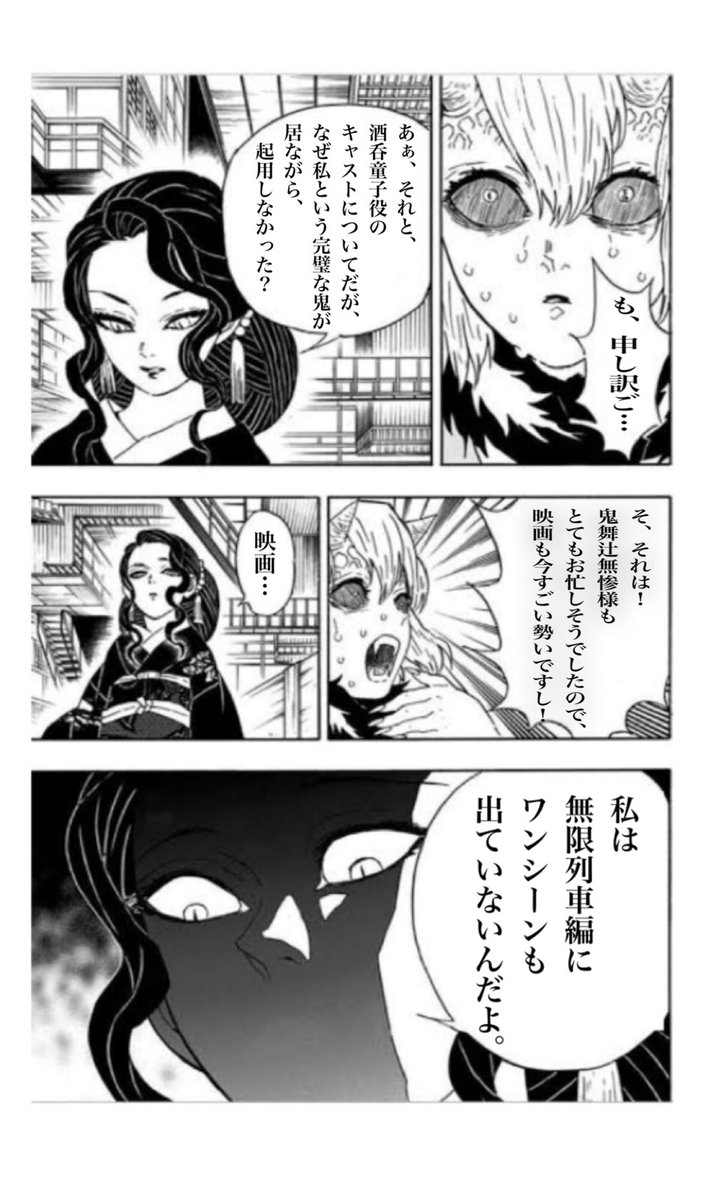 コラ 鬼舞 辻