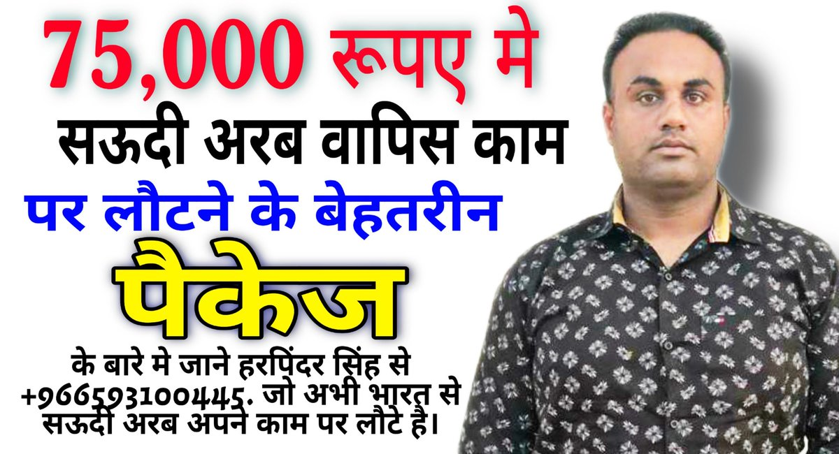 Harnek Randhawa Helpline Canada Yamuna Nagar S Tweet If You Want To Return To Your Job In Saudi Arabia And You Are Confused This Video Is For You In This Video