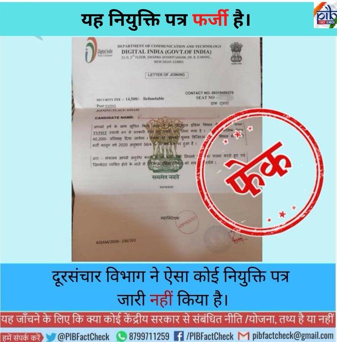 एक नियुक्ति पत्र पर फेक शब्द की मोहर जिसमे नौकरी के लिए 14500 रुपए की सिक्योरिटी का भुगतान करने का अनुरोध किया जा रहा है।