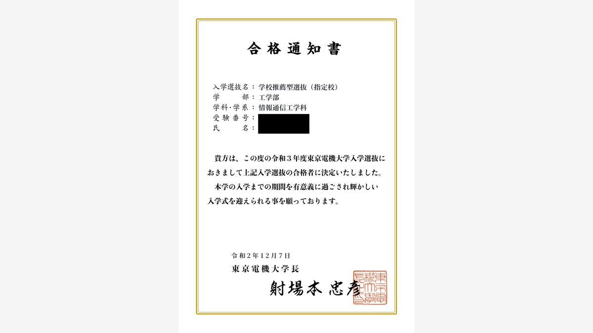 推薦 校 指定 東京 大学 電機