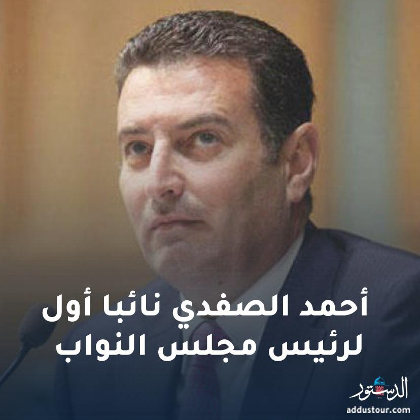 أحمد الصفدي نائبا أول لرئيس مجلس النواب #الاردن #الدستور #خطاب_العرش #SFTT2020