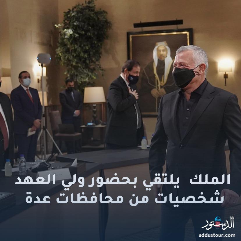 جلالة الملك عبدالله الثاني يلتقي بحضور سمو الأمير الحسين بن عبدالله الثاني، ولي العهد، شخصيات من محافظات عدة عقب افتتاح الدورة غير العادية لمجلس الأمة التاسع عشر #الاردن #الدستور #خطاب_العرش #SFTT2020