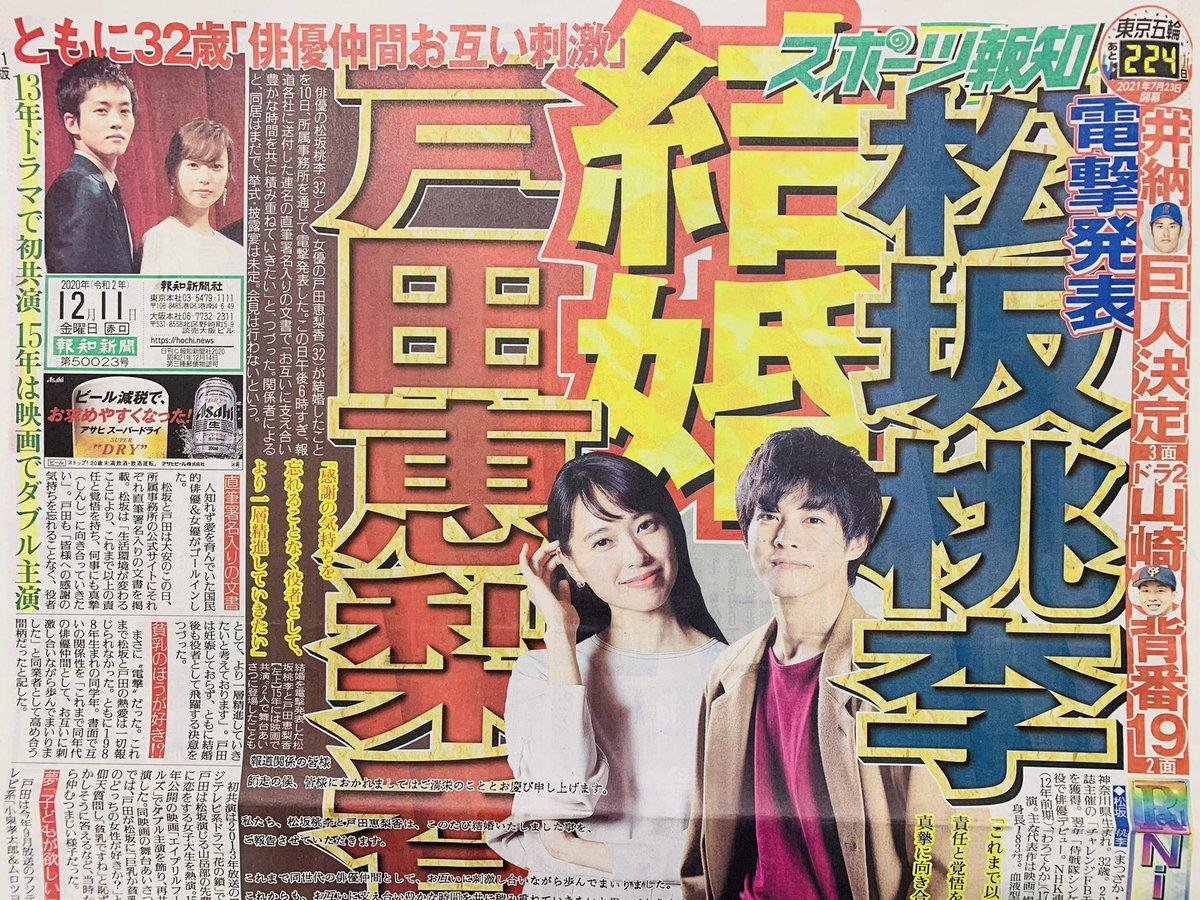 桃李 結婚 松坂 松坂桃李が結婚も「かわいそう」の声!戸田恵梨香と結婚も同情される3つの理由とは?|みらいふ。