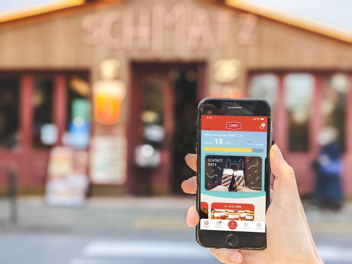 中目黒店で #シュマッツ公式アプリ の先行配信スタート! アプリを入れて #ビアコミュニティ に入ろう! 詳細>https://t.co/gKtEDnMJrc  ※現時点では中目黒店だけでご利用いただけます。 https://t.co/CyuXpvNsMh