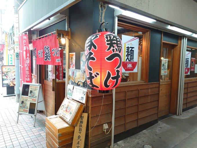 豚そば鶏つけそば専門店上海麺館 外観