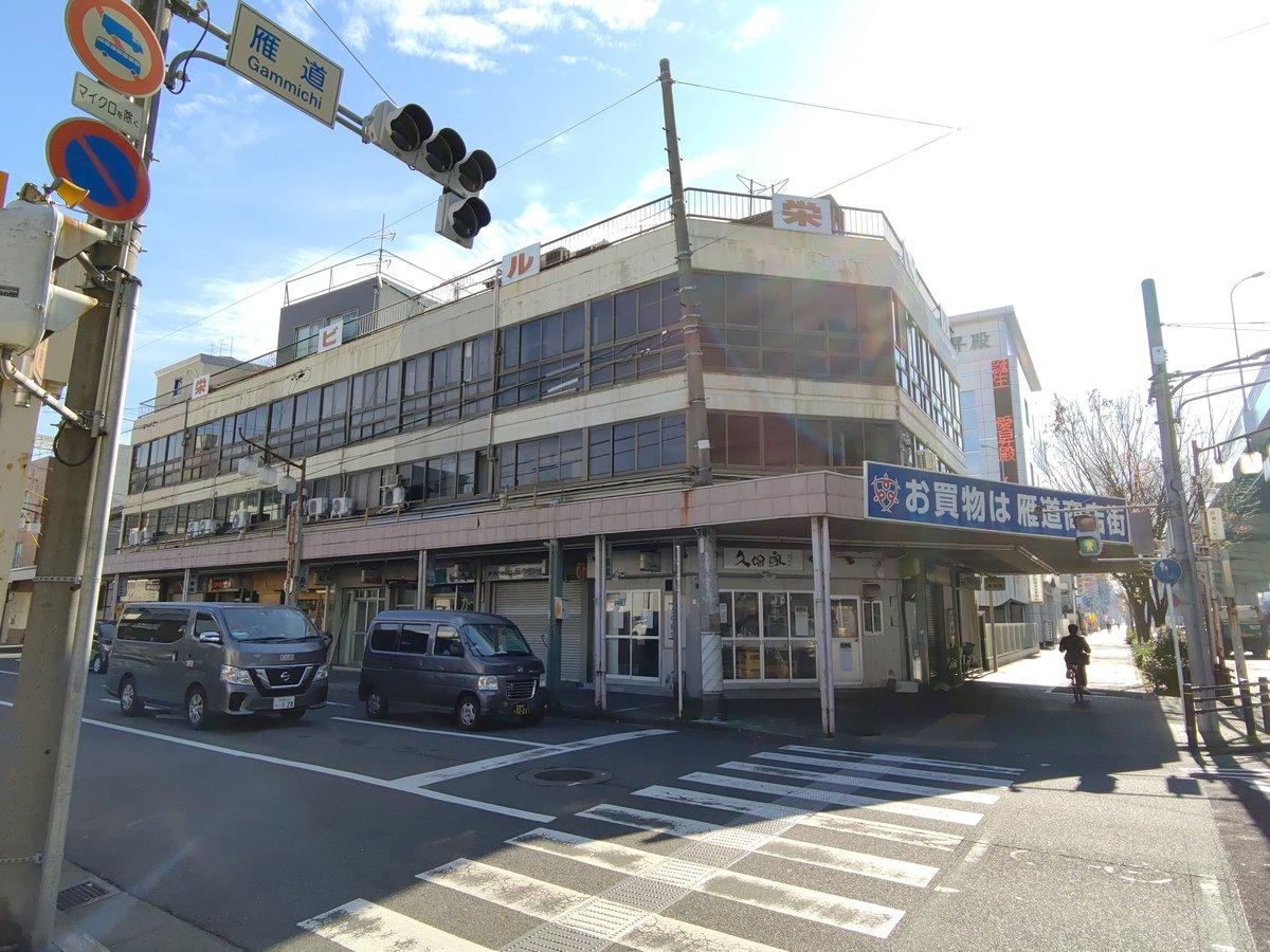 保険屋にSWISHで出向いた後は知多に行こうか迷い、SWISHでは通行不可な上の道をナビが案内するのでヤメにして近場のレトロ商店街を☺️この建物はなかなかそそるわい👍️