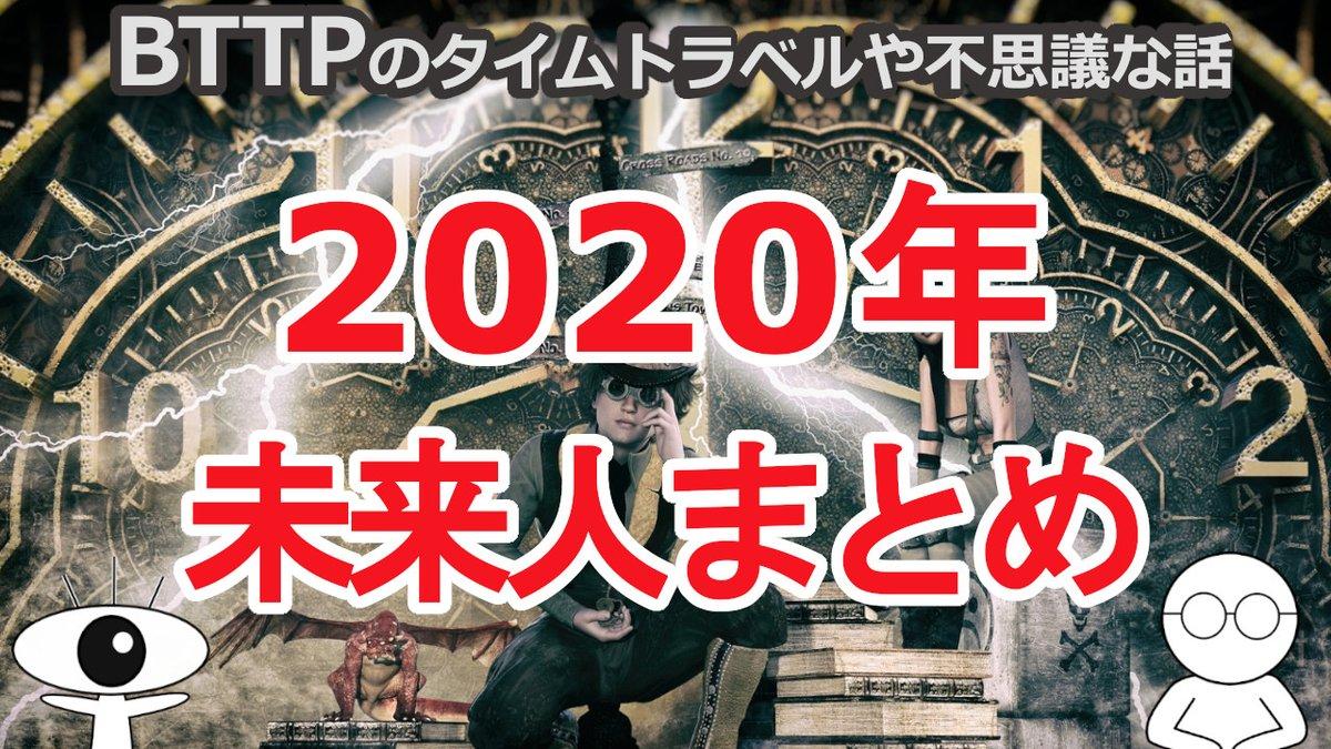 予言 2020 年 地震 富士山噴火は2021年、南海トラフ地震は2026年!?