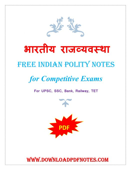 Free Indian Polity Notes, Books for Competitive Exams | भारतीय राजव्यवस्था