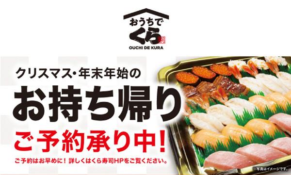 くら 寿司 予約