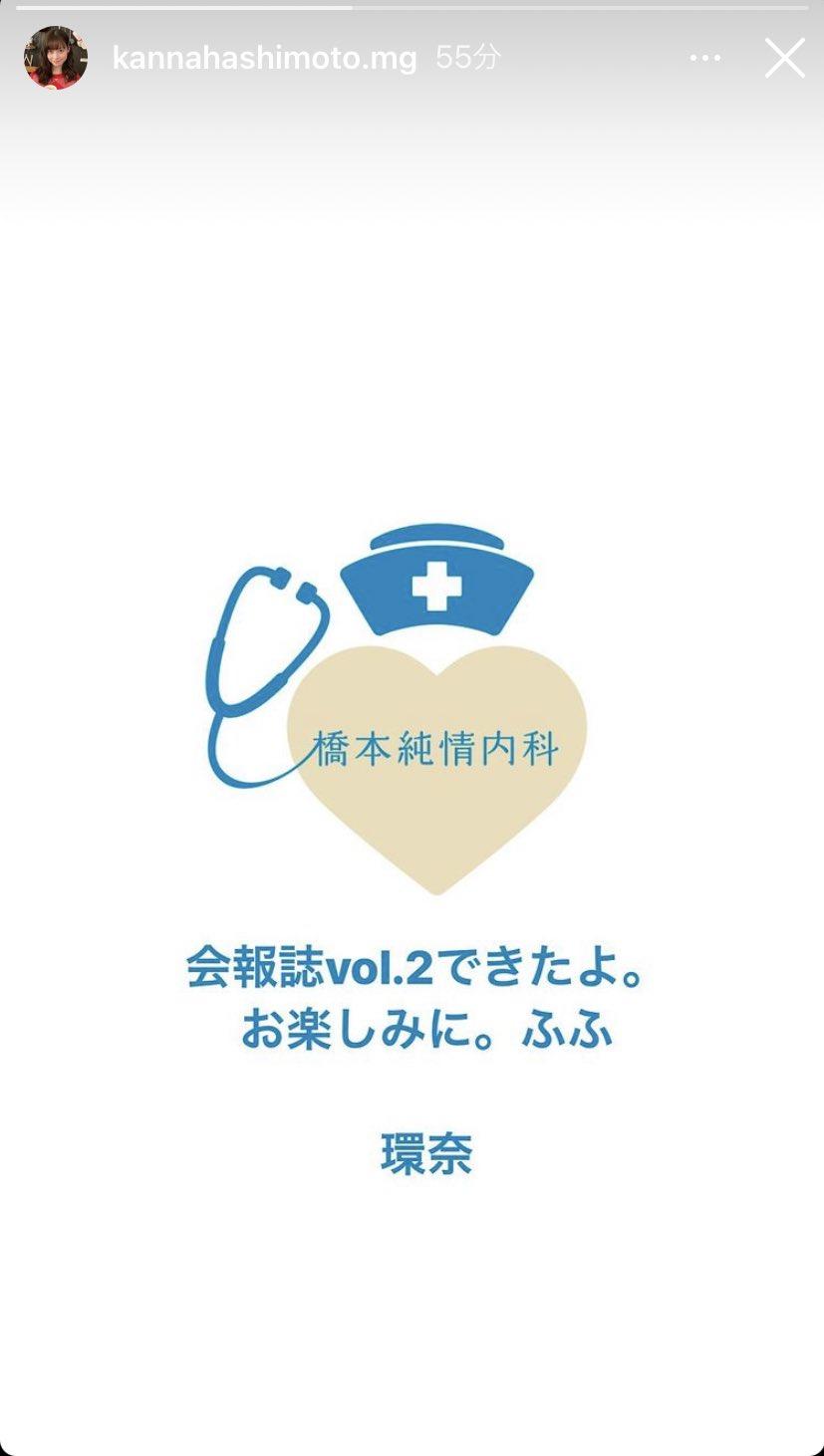 内科 橋本 純情 橋本環奈ファンクラブの名前は『橋本純情内科』!料金や参加方法、特典を紹介!