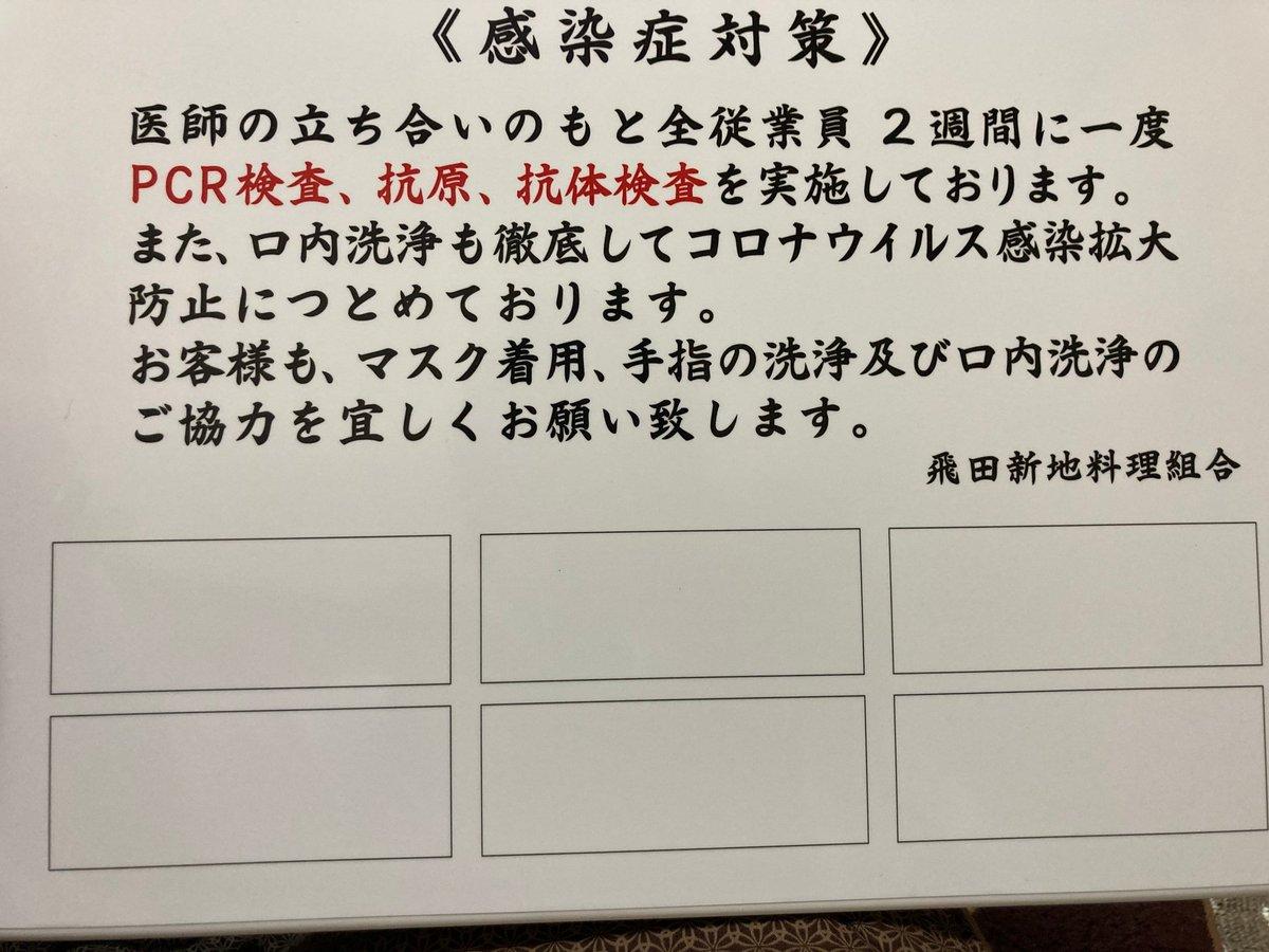新地 コロナ 対策 飛田