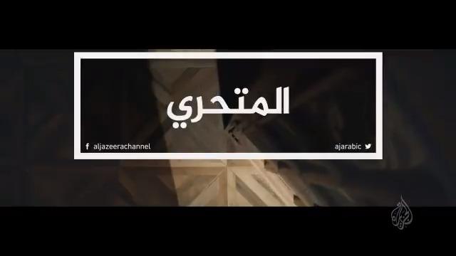 المتحري.. برنامج استقصائي جديد على قناة #الجزيرة  معاً.. نتحرى الحقيقة للمزيد عن برنامج المُتحرّي على موقع الجزيرة:      @gamalalmoliky