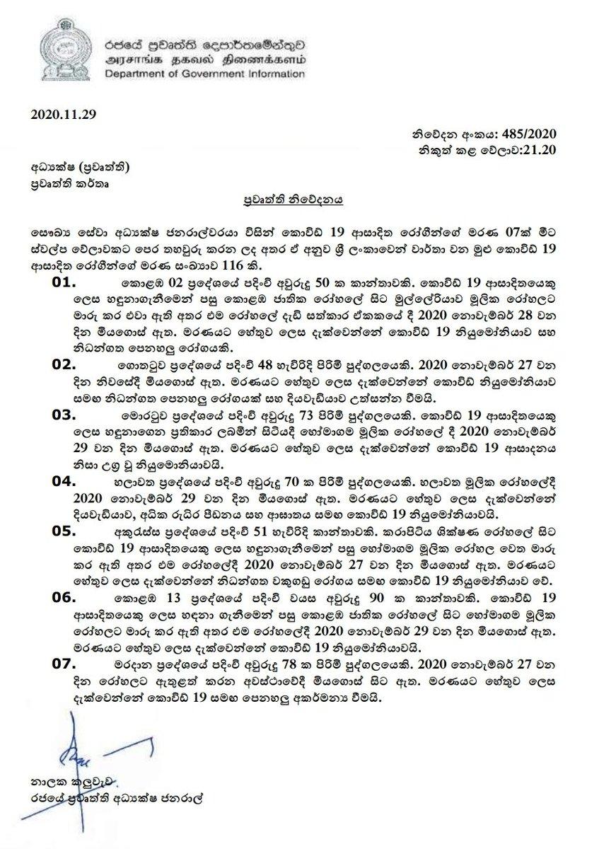 ❗️SEVEN COVID19 DEATHS REPORTED TODAY.   Sri Lanka's COVID19 death toll is now at 116.   #lka #SriLanka #COVID19SL #COVID19LK https://t.co/tJ423lfG7w