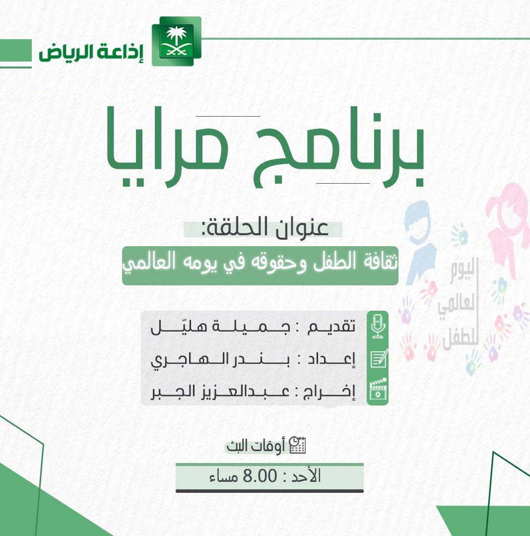 الليلة: حلقة مميزة من #برنامج_مرايا على #إذاعة_الرياض بمناسبة #اليوم_العالمي_للطفل  #نبض_الوطن https://t.co/T97dC9haSk