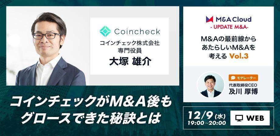 12/9 19:00-20:00 M&Aクラウド及川さん( @atuhirooikawa )よりお声がけいただき、「コインチェックがM&A後、グロースできた秘訣とは?」というテーマで登壇させていただきます。PMI前後で、私が意識していたことを、お伝えできたらと思います。