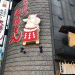 Image for the Tweet beginning: おはようございます😃 矢場とん東京銀座店です! 11月最後の月曜日です! もうご存知ですよね?? 銀座店、定休日を無くして月曜日も元気に営業しております😊 皆様のご来店、最高の笑顔でお待ちしておりまーす😊 #銀座エール飯 #ごちそうちよだ