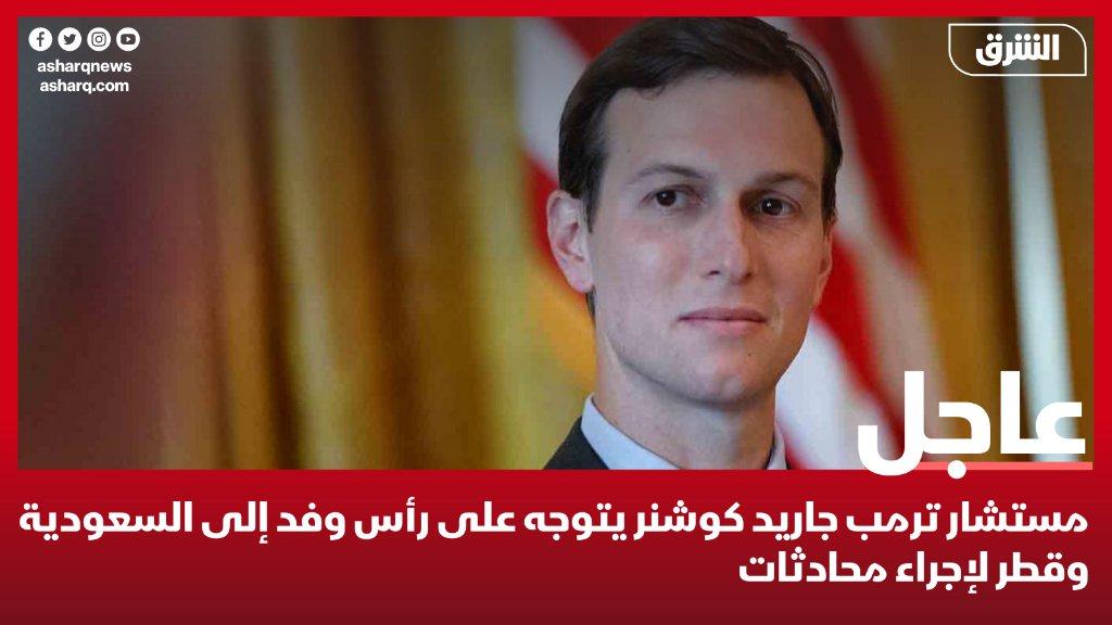 مستشار #ترمب جاريد #كوشنر يتوجه على رأس وفد إلى #السعودية و #قطر لإجراء محادثات التفاصيل:   #الشرق #الشرق_للأخبار