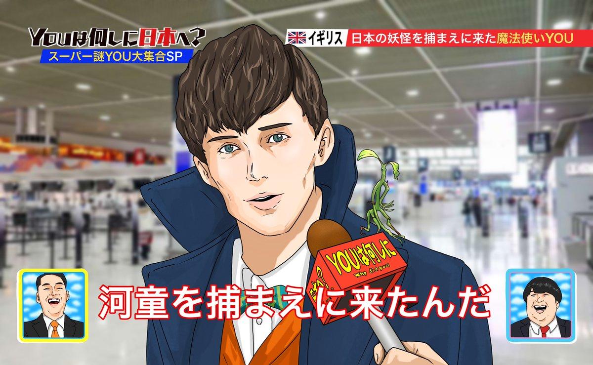 YOUは何しに日本へ?