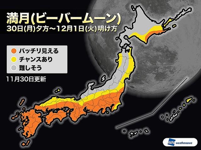 【18時30分頃】今日は満月(ビーバームーン)!夕方には半影月食も11月は、ネイティブアメリカンがビーバーを捕まえるワナを仕掛ける時期という説と、ビーバーが冬の為のダム作りを始める時期という2つの説がある。半影月食とは、月面から見て部分日食が起こっている状態。