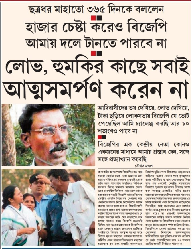 #ChhatradharMahato rejects #DilipGhosh of @BJP4Bengal 9ffer to #JoinBJP. @sougata_journal @AITCofficial @derekobrienmp @abhishekaitc @FAM4TMC