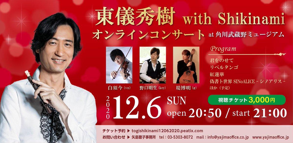 【東儀秀樹 with Shikinami オンラインコンサート】当館の本棚劇場で東儀秀樹さんとShikinamiの皆さんが演奏されるオンラインコンサートを、12月6日(日)に配信いたします!アーカイブも12月13日(日)23:59までご視聴可能。皆さまぜひご覧ください。詳細、チケット購入は↓