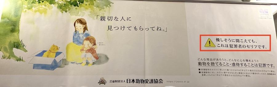 電車の吊り広告だけど、ホントにそうだと思います。