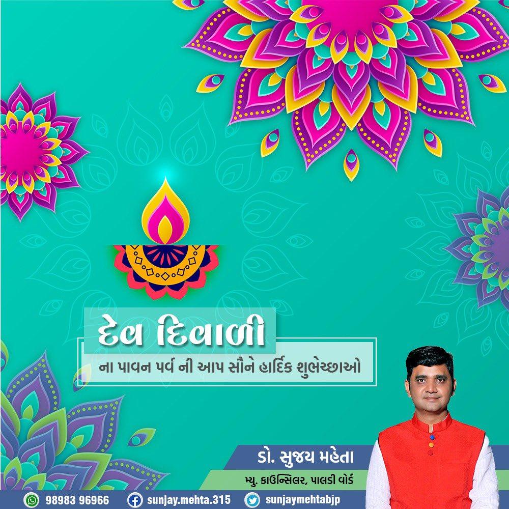 દેવ દિવાળી ના પાવન પર્વ ની આપ સૌને હાર્દિક શુભેચ્છાઓ..  #Diwali2020