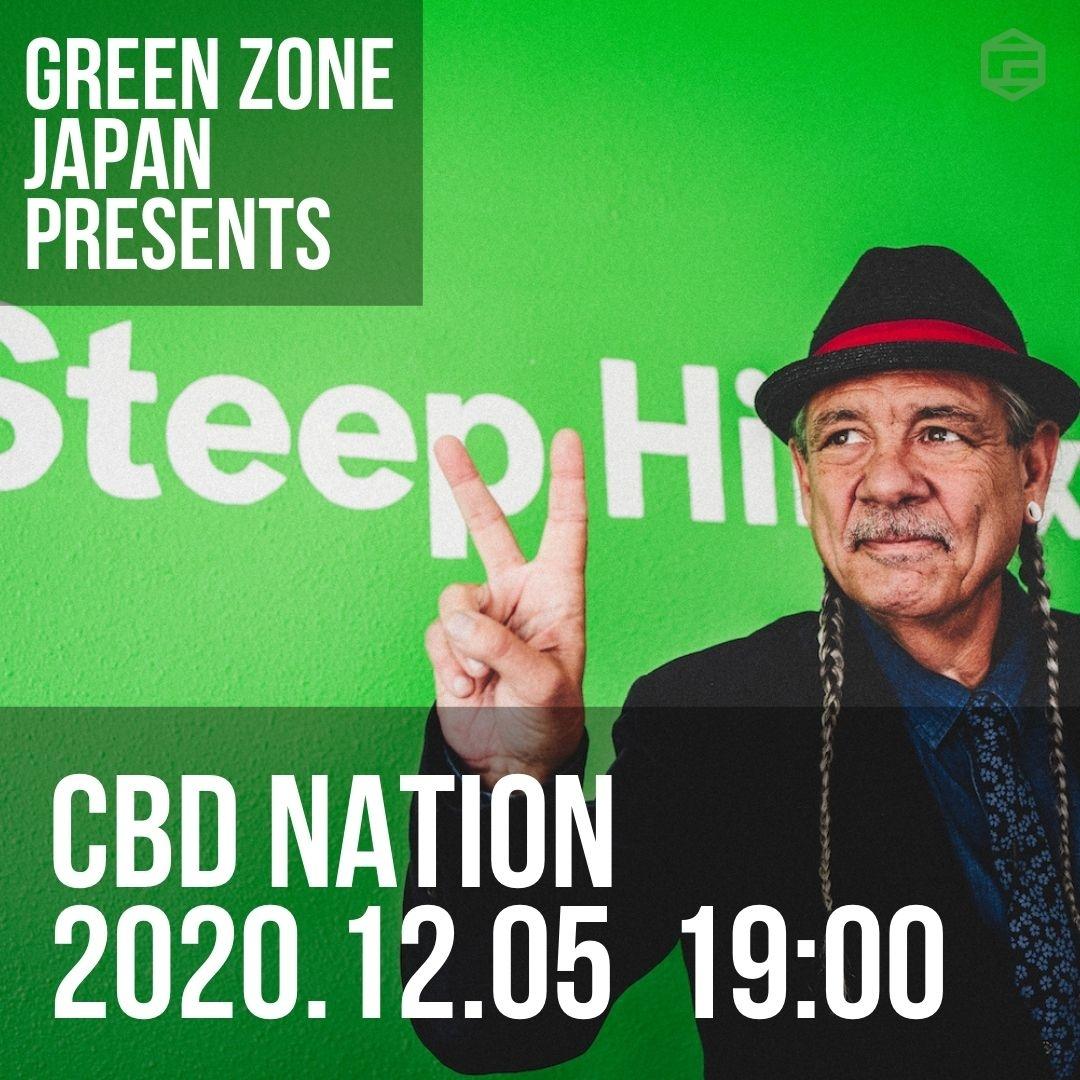 有名ディスペンサリーの創設者であり、アメリカの医療大麻合法化活動におけるレジェンドとも言えるスティーブ・ディアンジェロ氏。CBD の「復活」に彼が果たした役割とは?好評の『CBD Nation』オンライン上映会、次は今週の土曜日です。 #CBDNation#医療大麻#CBD