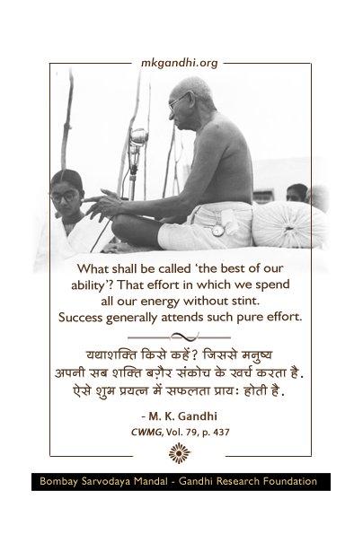 #ThoughtForTheDay #Ability #success  #MahatmaGandhi #quotestoday #gandhiquotes  #InspirationalQuotes #quoteoftheday #gandhi150 #MotivationalQuotes #lifequotes  #life #quotes #GandhiJayanti #PositiveVibes #GoodVibes #Effort #MondayMotivation #mondaythoughts #MondayVibes