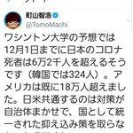 ワシントン大学の予想では、日本は12月までに6万人が感染症で死亡する予想だったが・・・
