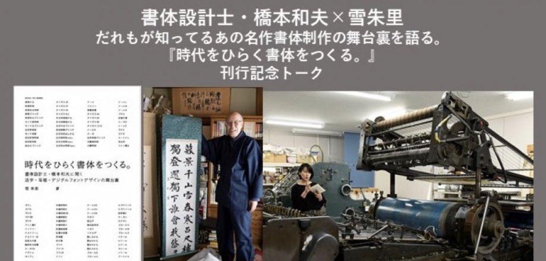【オンラインイベント】12月8日(火)19:30-21:30書体設計士・橋本和夫×雪朱里 @yukiakari 『時代をひらく書体をつくる。』刊行記念ほとんどトークイベントに出演したことがない橋本さんに、現在のルーツとなる書体デザインの舞台裏を直接お伺いします! #デザインのひきだし