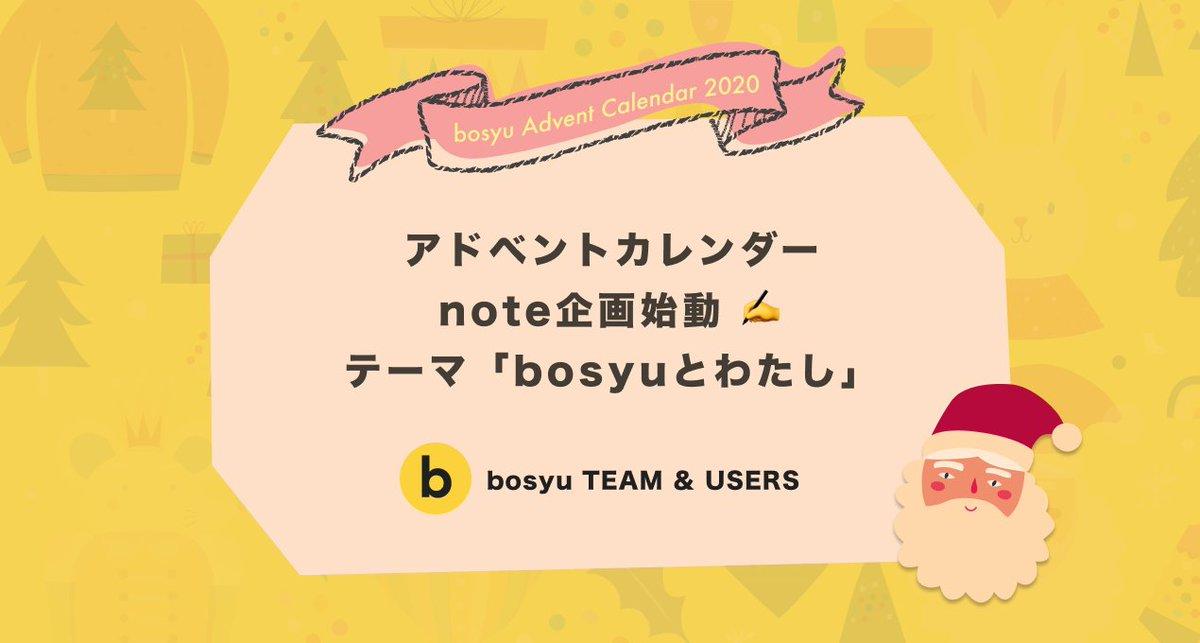 明日から12月🎄!!!#bosyu ではbosyuチームとユーザーさんによる、アドベントカレンダーnote企画がはじまります!テーマは #bosyuとわたしトップバッターは、いきなりわれらがボス!石倉さん(@kohide_I)が担当ですw👉このTwitterで25日まで毎日17時に、その日担当の記事を紹介していきます。
