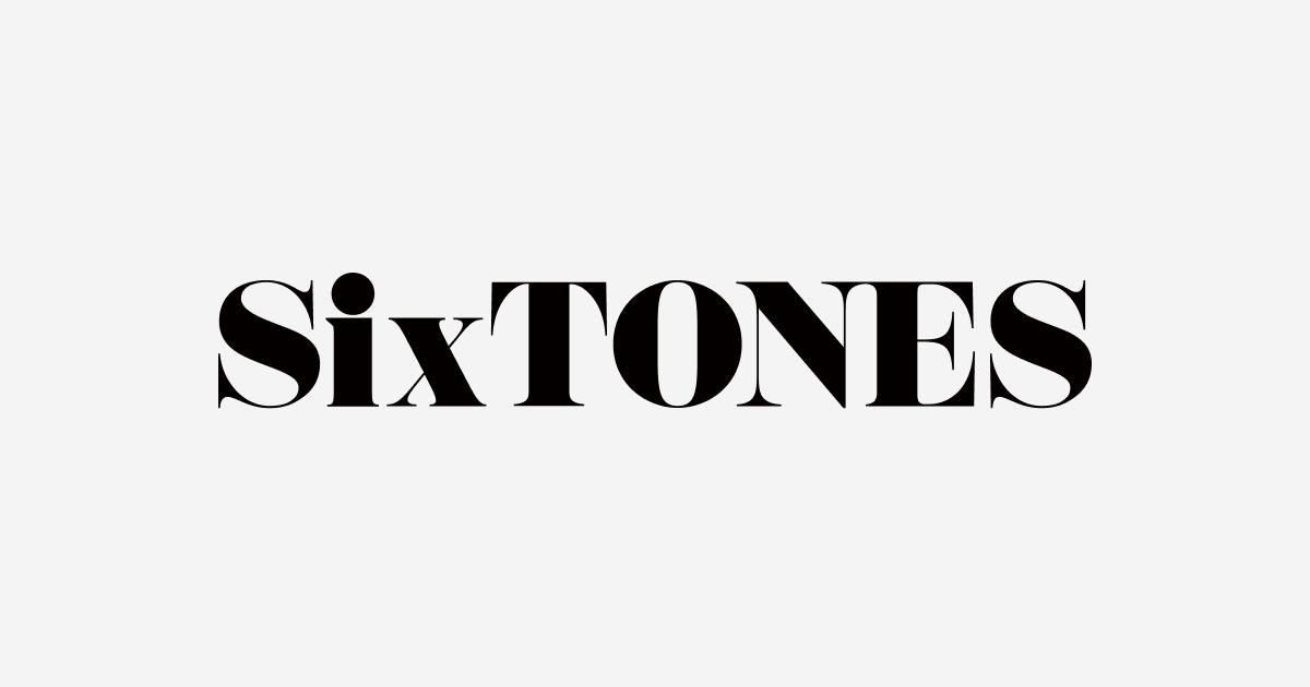 僕 じゃ みたい だ ない sixtones 僕 が