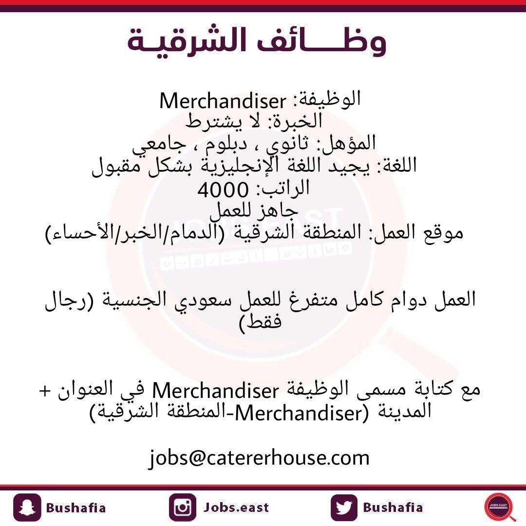 تاجر حول بريق وظائف الشرقيه رجال Alterazioni Org