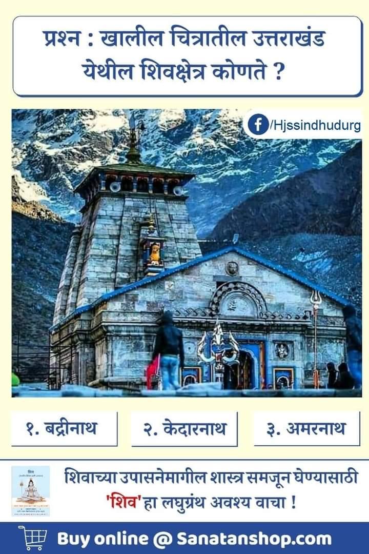 🔸प्रश्न : खालील चित्रातील उत्तराखंड येथील शिवक्षेत्र कोणते ?  १. बद्रीनाथ  २. #केदारनाथ  ३. अमरनाथ   🙏 आपले उत्तर अवश्य #कमेंट_करा !👇 ✊ राष्ट्र -  कार्यात सहभागी व्हा @ https://t.co/GdpN2DLEjr  Like page 👍 https://t.co/xDVwXxWTM2 #Shiv #Kedarnath #Holy #Spirituality #Divine https://t.co/qBtQr4hQf2