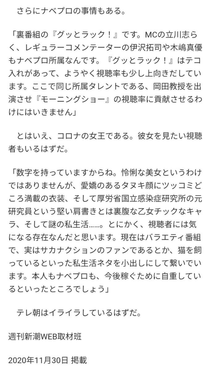 モーニング 岡田 ショー 晴恵