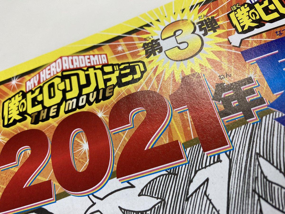 劇場版公式アカウント @heroaca_movie でツイートされたとおり #ヒロアカ 劇場版第3弾が2021年夏に公開決定! 堀越耕平先生が総監修とキャラクター原案を担当します!今日発売の週刊少年ジャンプ最新52号には、劇場版初ビジュアルのポスター、堀越先生のイラストとコメントが! ぜひチェック!#heroaca_a