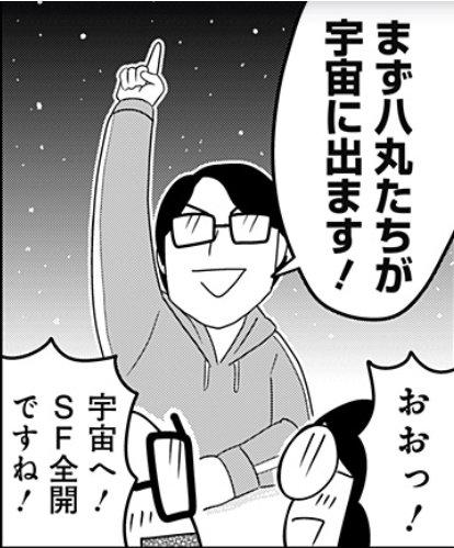 生き恥 サムライ 8