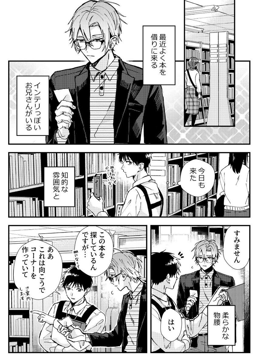 【創作BL】インテリお兄さん×図書館職員  1/2