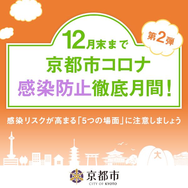 感染 コロナ 京都 市 府内の感染状況/京都府ホームページ