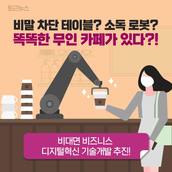 [11월 30일 퇴근뉴스]#디지털뉴딜 #무인카페삐리삐리- 로봇이 타준 커피 한 잔 직접 마셔봤습니다!https://t.co/rvQQSdsHEy https://t.co/a1ggDJa80P