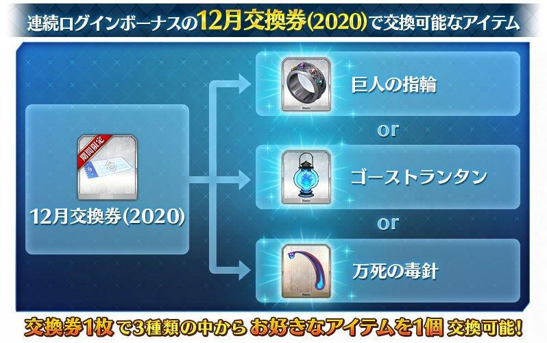 [日GO] [情報]2020年12月素材兌換券可兌換素材