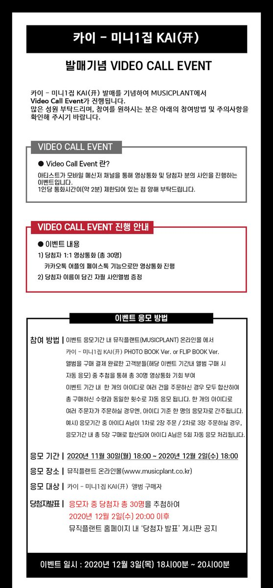 Exo Schedule On Twitter 201203 Kai ż€ The 1st Mini Album Video Call Event Kai Application Purchase Albums Photo Book Or Flip Book Versions Online From Musicplant 30th Nov