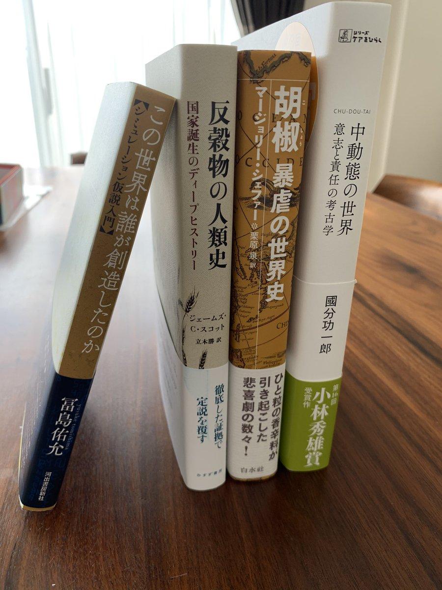 最近仕入れた本。今回は少々少なめの4冊です。読む前ですが、プレミアム放送でこれらの本の面白さを妄想で話した!『この世界は誰が創造したのか』『反穀物の人類史』『胡椒 暴虐の世界史』『中動態の世界』
