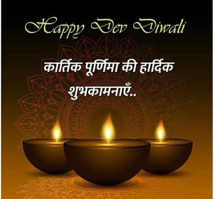 कार्तिक पूर्णिमा के शुभ अवसर पर आप सभी को देव दिवाली की हार्दिक शुभकामनाएं।  माँ लक्ष्मी की कृपा से जिंदगी आपकी खुशियों से भरी रहे, ऐसी मेरी कामना है। जय मा लक्ष्मी 🙏🙏 #KartikPurnima #DevDiwali #DevDeepawali #Diwali2020