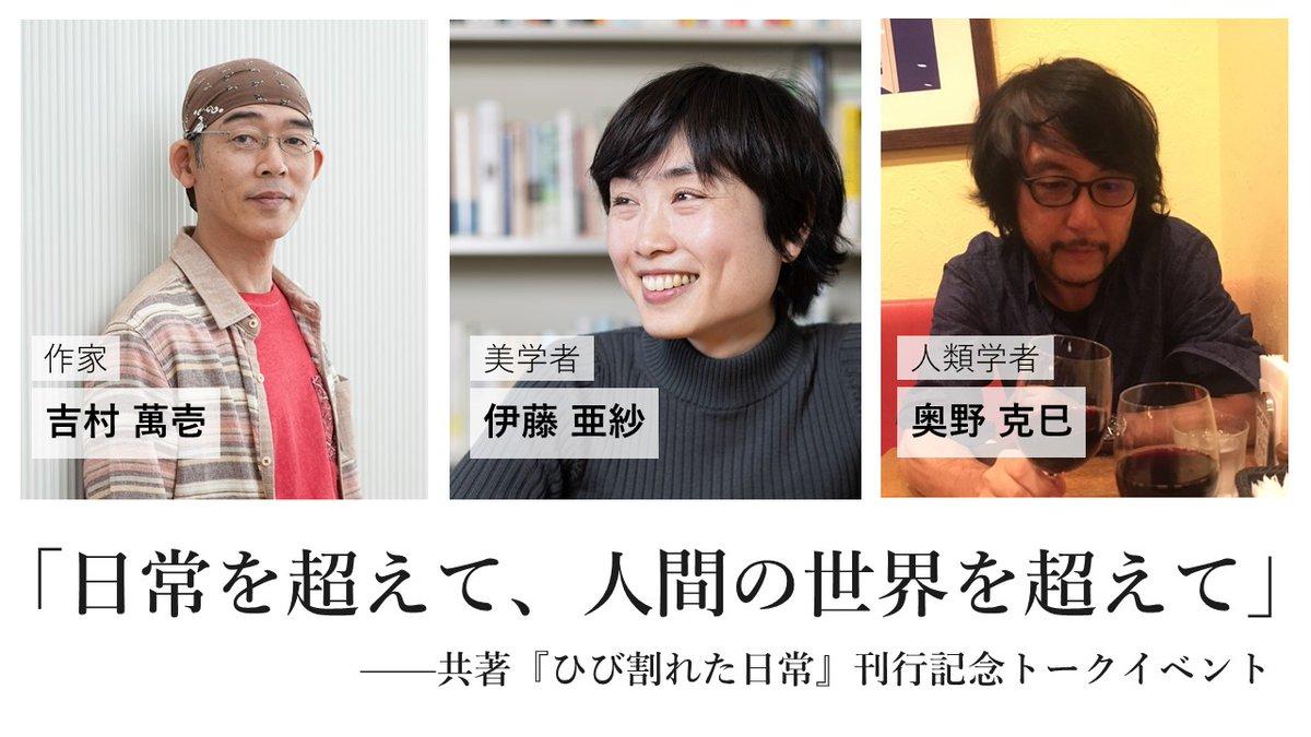【オンライン】伊藤亜紗さん・奥野克巳さん・吉村萬壱さん共著『ひび割れた日常』の刊行を記念して、トークイベントを開催します。題して「日常を超えて、人間の世界を超えて」。開催日時は12月6日(日)14:00~15:30です。➔